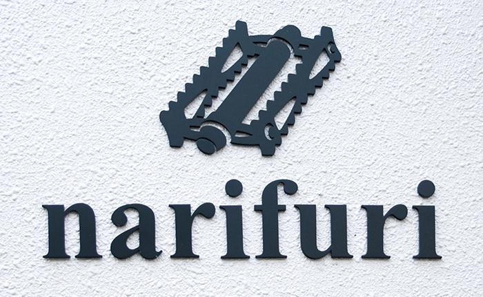 narifuri170914