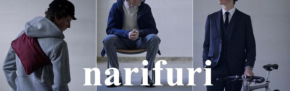 NARIFURI ナリフリ,メンズファッションブランド 2017秋冬新作 自転車×街着,通販 通信販売