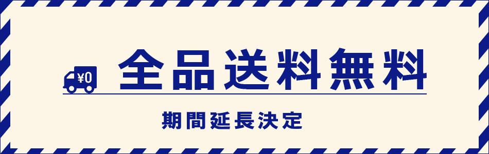 店内全品送料無料 FREE SHIPPING,名古屋 メンズファッション セレクトショップ Explorer エクスプローラー,通販 通信販売
