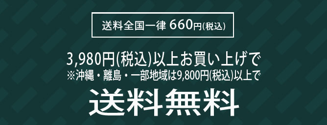 送料全国一律660円(税込) 3,980円(税込)以上お買い上げで送料無料